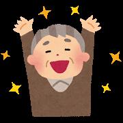 banzai_ojiisan.png