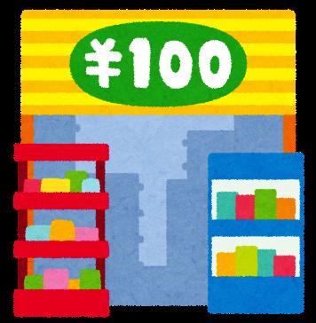 building_100en_shop.png